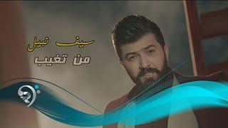 سيف نبيل - من تغيب / Offical Video
