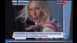 Самая богатая спортсменка мира М. Шарапова