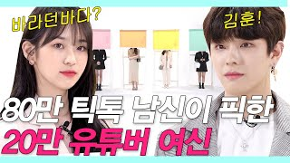 Wearing pajamas on your date??? Find out how this girl wowed this hot guy!! [LookGating EP.20]