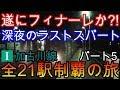 【全駅制覇シリーズ】JR加古川線の全21駅制覇を目指してみた パート5(鉄道旅行)