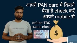 How to check TDS status online || online PAN card status check in mobile