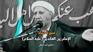 سيرة الإمام زين العابدين عليه السلام | د.احمد الوائلي ليلة 25 محرم 1421