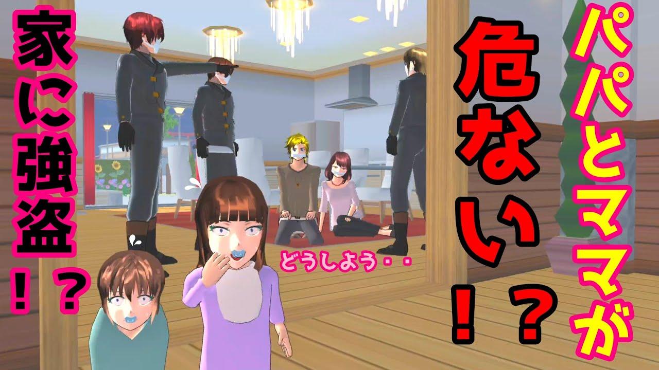 第507話「家に強盗!?」Robbery at home!?【サクラスクールシミュレーター】【sakura school simulator】