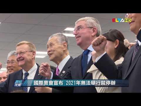 愛爾達電視20200522/日本將全力以赴 確保東奧不再跳票