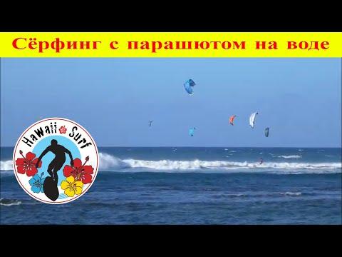 Кайтсёрфинг - Сёрфинг с парашютом на воде - это Спорт, Экстрим, Драйв. Hawaii Oahu