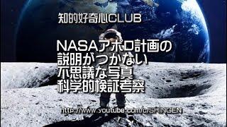 NASAアポロ計画の説明がつかない不思議な画像 科学的検証考察