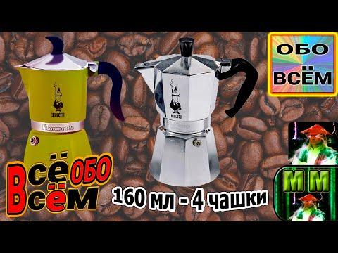 Гейзерные кофеварки BIALETTI : Moka Express 160 и Fiametta. Объём имеет значение ☯#МАСТЕР_МЫСЛИ☯#ММ☯