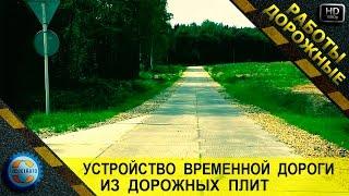 Устройство временной дороги из дорожных плит. Дорожные железобетонные плиты.(, 2015-08-16T09:25:49.000Z)