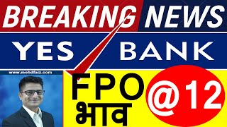 YES BANK FPO PRICE | YES BANK FPO NEWS | YES BANK SHARE LATEST NEWS | YES BANK SHARE PRICE TODAY