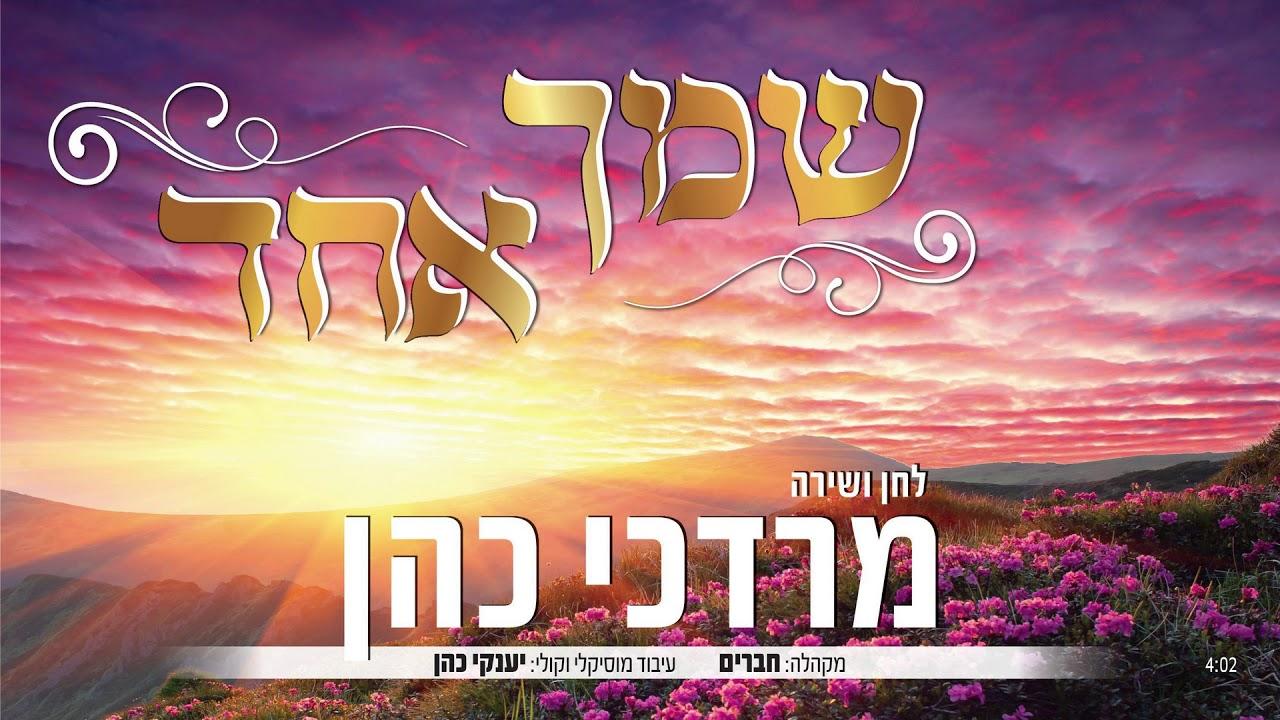 מרדכי כהן - שמך אחד   Mordechai Cohen - Shemcha Echad