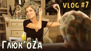 Глюк'oZa: Beauty Vlog #7 (укладка на бигуди)(, 2015-10-02T11:03:24.000Z)