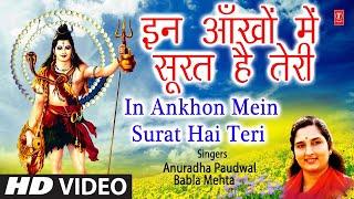 इन आँखों में सूरत I In Ankhon Mein Surat Hai Teri I ANURADHA PAUDWAL I BABLA MEHTA I Shiv Bhajan