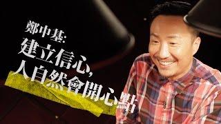 HKonlineTV 呈獻: 即使輸掉一切,也不要輸掉了微笑 - 嘉賓: 鄭中基 Ronald Cheng