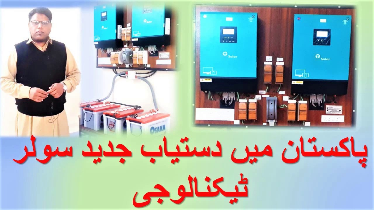 Tesla Solar Inverter 5kva Infini Inverter Pakistan Infini Solar Hybrid Inverter Youtube