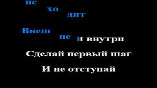 Backstreet Boys Larger Than Life Karaoke на русском Побеждай