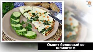 Белковый омлет со шпинатом - идеальный вариант завтрака