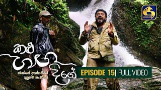 Kalu Ganga Dige Episode 15 || කළු ගඟ දිගේ || 28th November 2020 Thumbnail