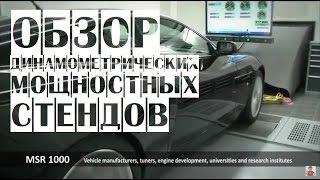 Обзор мощностных динамометрических стендов (диностенд) MAHA для автомобилей