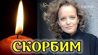 Сегодня не стало 33 летней актрисы театра и кино Марины Куклиной