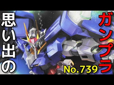 739 1/100 GN-0000 ダブルオーガンダム  『機動戦士ガンダム00 』