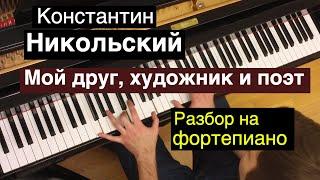 Видеоурок: К.Никольский -