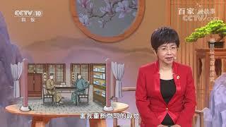 [百家说故事]谢鼠咬书的顾炎武| 课本中国 - YouTube