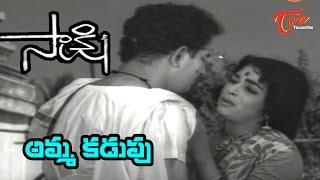 Amma Kadupu | Saakshi - Telugu Songs - Krishna - Vijaya Nirmala | TeluguOne
