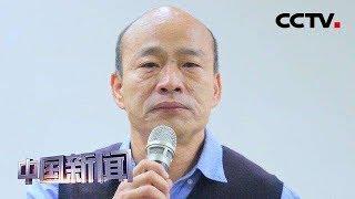 [中国新闻] 国民党否认准备换掉韩国瑜 | CCTV中文国际