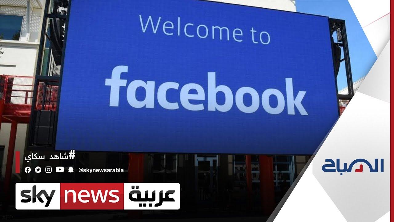 صداقة.. فيسبوك وأستراليا تعود عقب مفاوضات | الصباح  - 12:00-2021 / 2 / 25