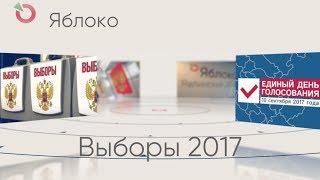 рЕЗУЛЬТАТЫ ВЫБОРОВ 2017 ОНЛАЙН