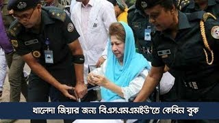খালেদা জিয়ার জন্য কেবিন বুক হলো বিএসএমএমইউ'তে | Khaleda Zia