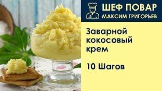 Заварной кокосовый крем . Рецепт от шеф повара Максима Григорьева