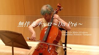 無伴奏チェロ〜Du Pré〜