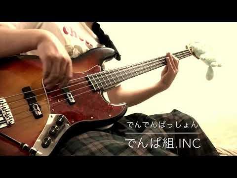 【ベース】でんでんぱっしょん / でんぱ組.inc【弾いてみた】