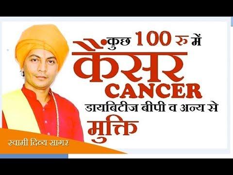 कैंसर, डायबिटीज, बीपी व अन्य से मुक्ति !! कुछ 100 रु में !!  स्वामी दिव्य सागर CANCER Free