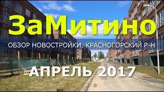 видео Новостройки на Пятницком шоссе