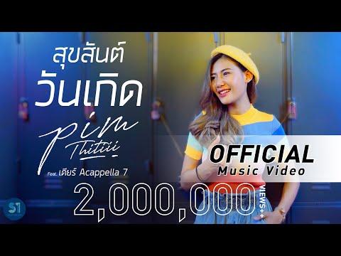 สุขสันต์วันเกิด Feat. เดียร์ Acappella7 - พิม ฐิติยากร (Official Music Video)
