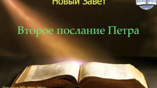 Библия.  Второе послание Петра.   Глава 2