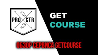 GetCourse, Урок №0 - Обзор сервиса