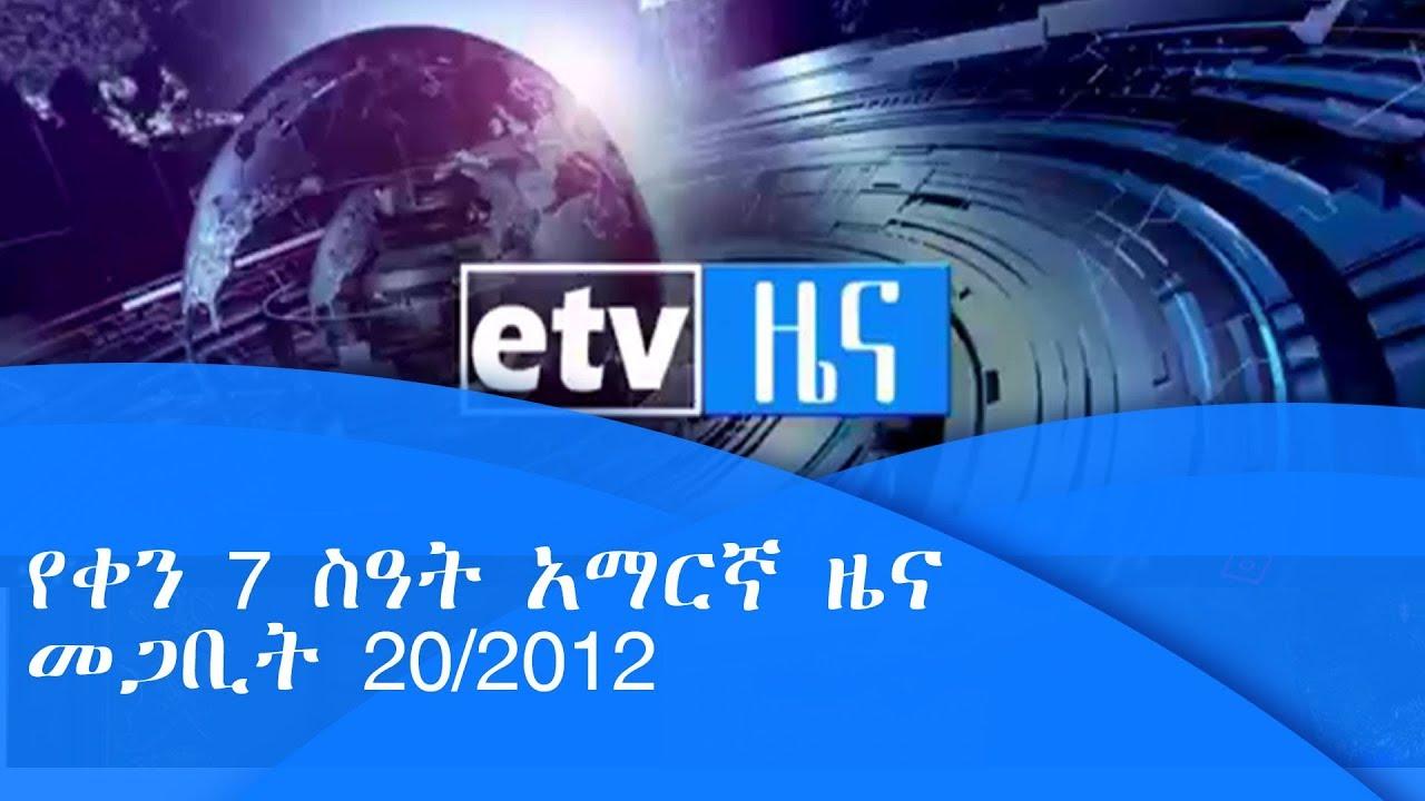 የቀን 7 ስዓት አማርኛ ዜና ...መጋቢት 20/2012 ዓ.ም|etv