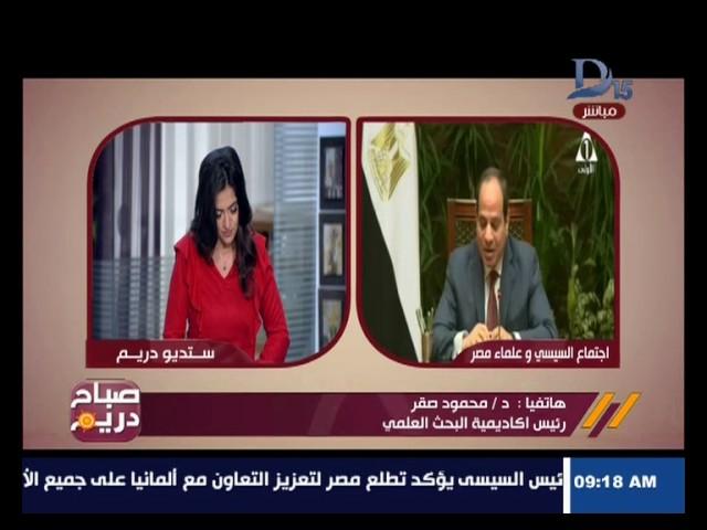 صباح دريم | محمود صقر رئيس اكاديمية البحث العلمي يكشف مشاكل البحث العلمي في مصر