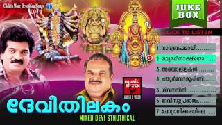 Hindu Devotional Songs Malayalam | ദേവീതിലകം | Devi Devotional Songs Malayalam