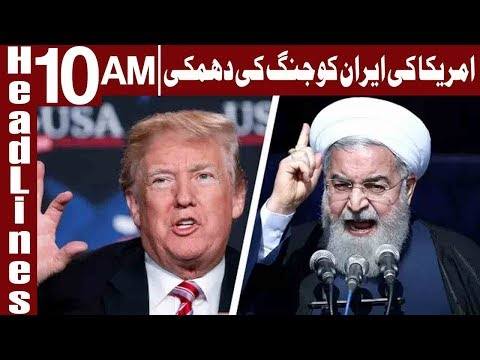 Donald Trump Gave Last Warning To Iran | Headlines 10 AM | 26 September 2018 | Express News
