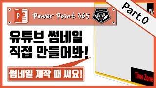 파워포인트 (Power point) 365 강좌 #024 썸네일 따라 만들기 part  0 (썸네일 틀 공유)
