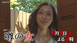 連続ドラマJ 「噂の女」 第8話「最終章1~クラブのママで刑事内偵の噂...