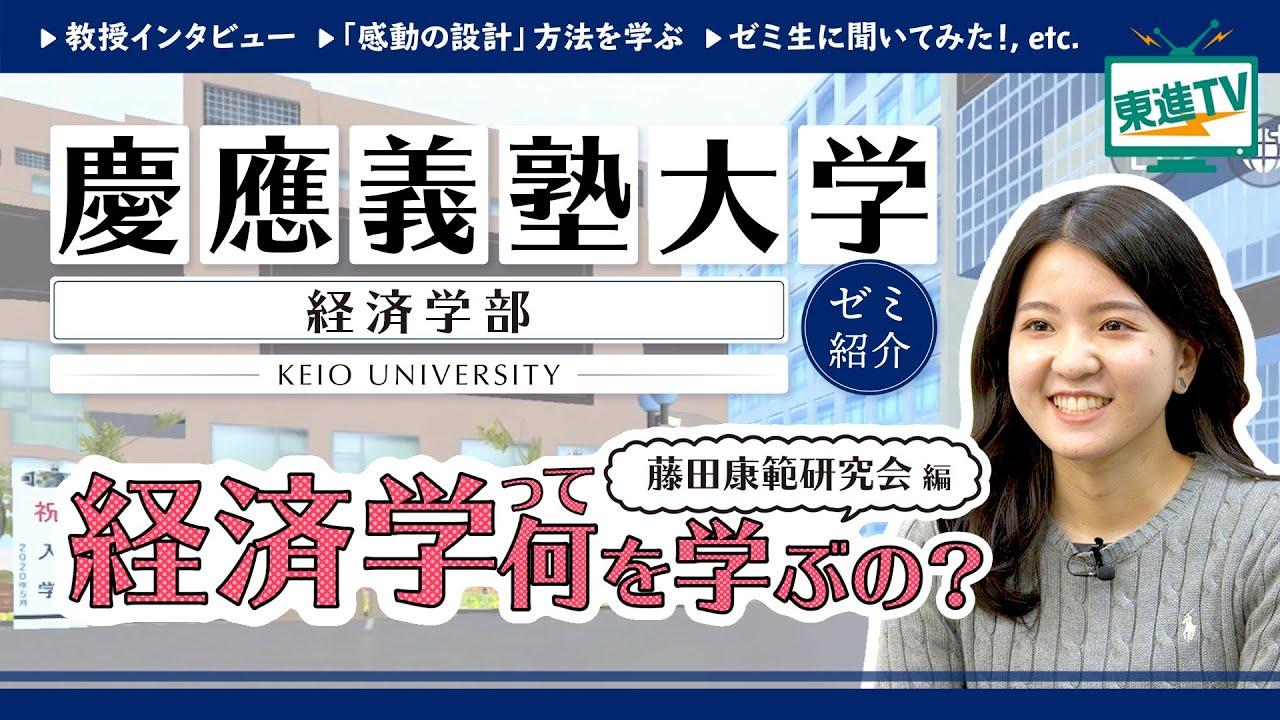 【慶應義塾大学 経済学部】バーチャルキャンパスで感動を設計するとは!?