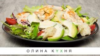 Healthy Caesar Salad with Prawns | Салат Цезарь с креветками - пп рецепт| Олина Кухня #7