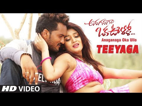 Teeyaga Video Song Promo | Anaganaga Oka Ullo Movie Songs | Ashok Kumar, Priyanka Sharma | Yajamanya