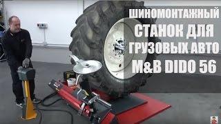 M&B DIDO 56 Шиномонтажный станок для грузовых авто до 56 дюймов | Шиномонтажное оборудование(, 2016-03-10T14:51:18.000Z)