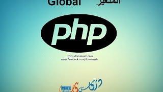 PHP المتغير في الدوال  global